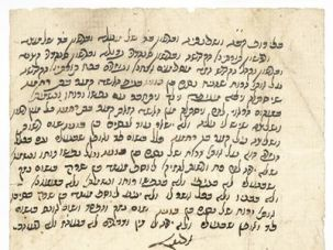 A Prayer: A text fragment from a ceremony held in the 18th or 19th century and recovered from the Cairo Geniza.