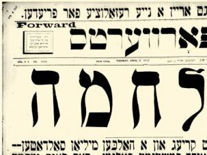 """It's War: Front page of the Forverts in April 1917 reads """"War"""" in Yiddish."""