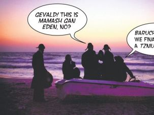 A Yeshivish Idyll: Speaker 1: Gosh, this is truly a paradise, isn?t it? Speaker 2: By the grace of the Divine One we did indeed find a beach respecting the value of the human body!