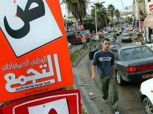 Arab Apathy: It?s election season in Israel. But many Arabs see little reason to vote, despite the prospect of an even more right-wing government.