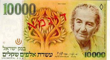 Since this note was replaced by a coin, women have been absent from Israeli currency. (click to enlarge)