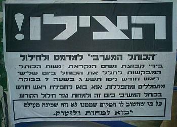One of the pashkevilim found in Haredi neighborhoods in Jerusalem.