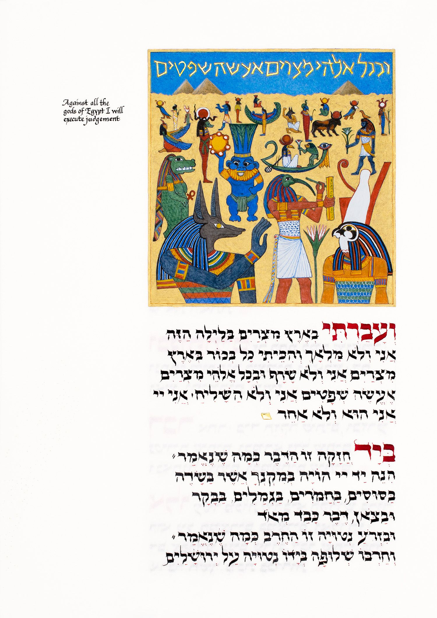 "Barbara Wolff, ""Against All the Gods of Egypt I Will Execute Judgement."" Rose Haggadah/Morgan Library & Museum."