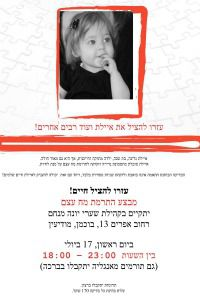 Poster advertising a bone marrow matching drive in Israel for Ayelet Galena.