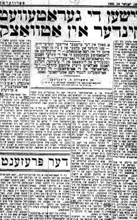 Power of Print: An article in the Forverts twice led to powerful connections.