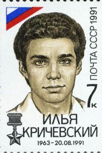 Back in the USSR: Russia issued a stamp to honor Ilya Krichevsky, a victim of the 1991 coup that helped end Communism.