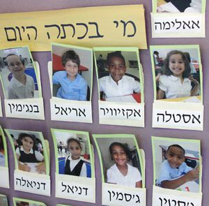 Who?s in Class Today? Students at Hebrew Language Academy, a Brooklyn charter school.
