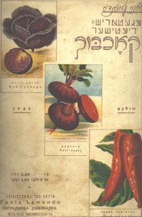 Vegetable Art: Fania Lewando?s 1938 ?Vegetarian Dietetic Cookbook? is adorned with artful images of vegetables.